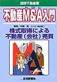 不動産M&A入門 (図解不動産業)