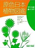原色日本植物図鑑 (草本編 3) (保育社の原色図鑑 (17))