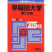 赤本380 早稲田大学 理工学部 2005年版 (大学入試シリーズ)