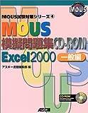 MOUS模擬問題集CD-ROM Excel 2000 (一般編) (MOUS試験対策シリーズ (4))
