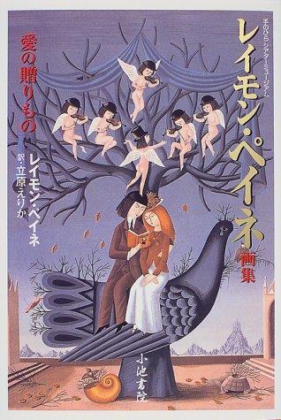 レイモン・ペイネ画集―愛の贈りもの (手のひらシアターミュージアム)