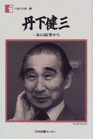 丹下健三―一本の鉛筆から (人間の記録 (57))