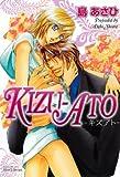 KIZU-ATO -キズアト- (ミリオンコミックス 76 Hertz Series 37)
