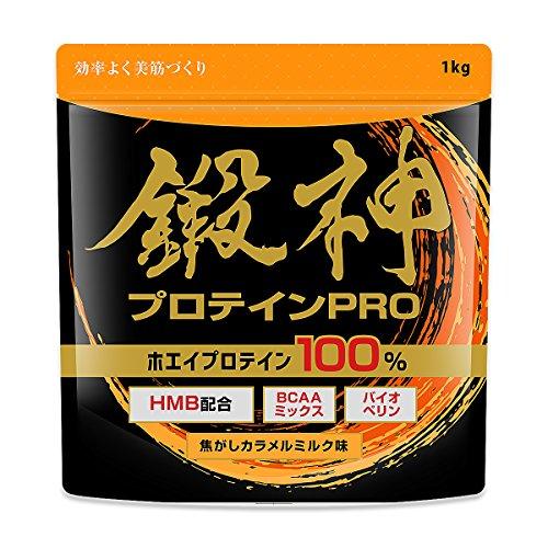 鍛神(キタシン) プロテイン PRO ホエイプロテイン 1000g (焦がしカラメルミルク味)