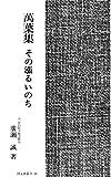 Wing(2853) 廣瀬誠『萬葉集 その漲るいのち』抜き書き(1)萬葉集の読み方