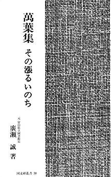 [廣瀬 誠]の萬葉集 その漲るいのち: 国文研叢書 No.30