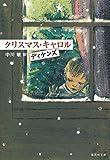 クリスマス・キャロル (集英社文庫)