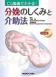 CG動画でわかる!  分娩のしくみと介助法