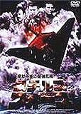 ステルスフォース [DVD]