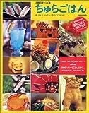 ちゅらごはん―沖縄料理レシピ集 (英知MOOK)