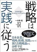 戦略は実践に従う-日本企業のStrategy as Practice-