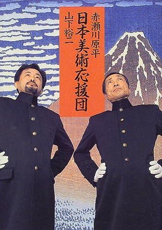 日本美術応援団
