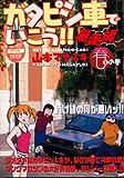 ガタピシ車でいこう!! 暴走編 / 山本 マサユキ のシリーズ情報を見る