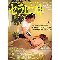 セラピスト 2006年 10月号 [雑誌]