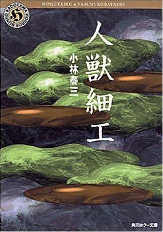 人獣細工 (角川ホラー文庫)