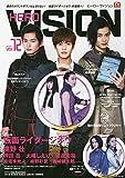 HERO VISION VOL.72 (TOKYO NEWS MOOK 798号)