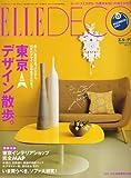 ELLE DECO (エル・デコ) 2007年 10月号 [雑誌] 画像