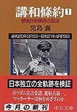 講和条約〈1〉―戦後日米関係の起点 (中公文庫)
