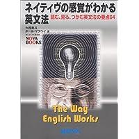 ネイティヴの感覚がわかる英文法―読む、見る、つかむ英文法の要点64 (Nova books)