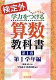検定外・学力をつける算数教科書〈第1巻〉第1学年編