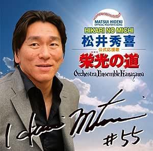 松井秀喜 公式応援歌「栄光の道」