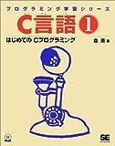C言語〈1〉はじめてのCプログラミング (プログラミング学習シリーズ)