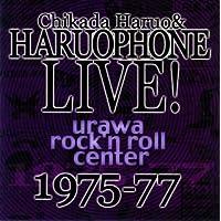 近田春夫&ハルヲフォンLIVE!1975~77