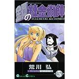 鋼の錬金術師(5) (ガンガンコミックス)