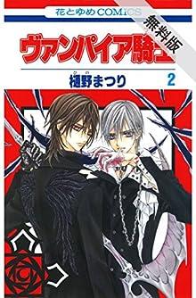 ヴァンパイア騎士(ナイト)【期間限定無料版】 2 (花とゆめコミックス)