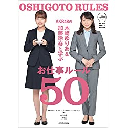 AKB48の木﨑ゆりあ&加藤玲奈と学ぶ お仕事ルール50 (AKB48 STUDY BOOK)