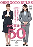 AKB48 の木﨑ゆりあ& 加藤玲奈と学ぶ お仕事ルール50 (AKB48STUDY BOOK)