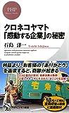 クロネコヤマト 「感動する企業」の秘密 (PHPビジネス新書)