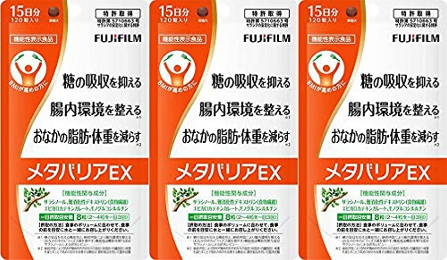火星ぶどう選択する【3個セット】富士フィルム メタバリアEX 120粒 機能性表示食品