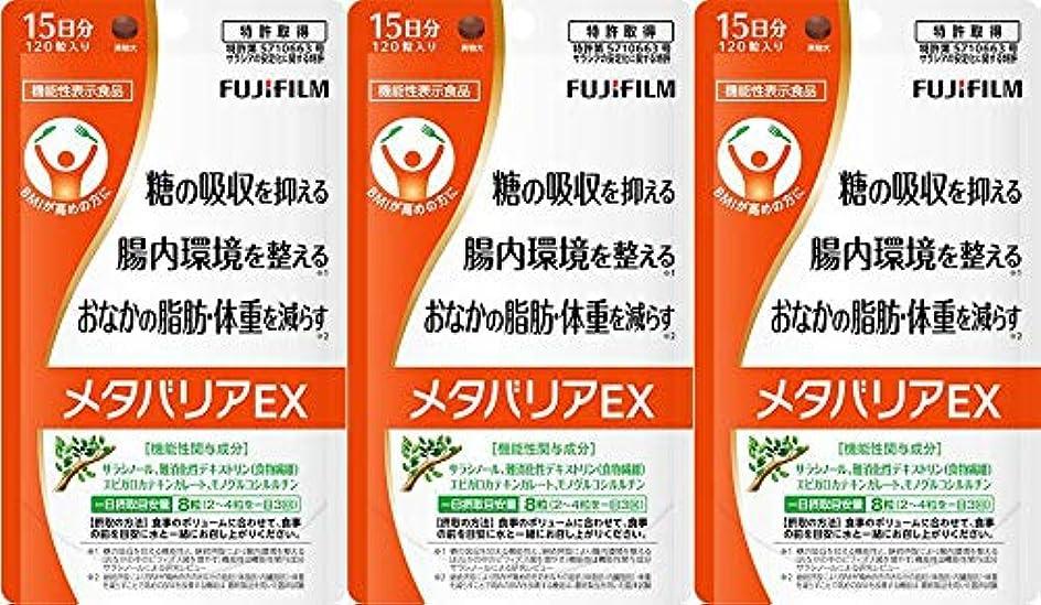 野心深くレンディション【3個セット】メタバリアEX 120粒 機能性表示食品