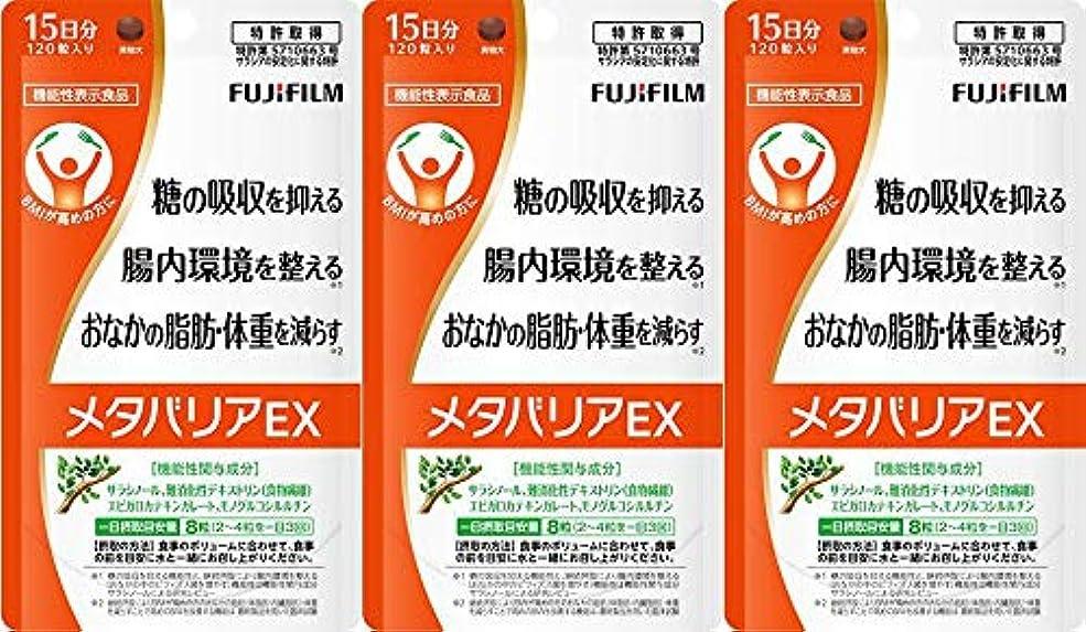 クリケット遵守するリブ【3個セット】富士フィルム メタバリアEX 120粒 機能性表示食品