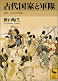 古代国家と軍隊―皇軍と私兵の系譜 (講談社学術文庫)