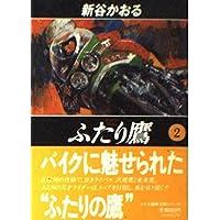 ふたり鷹 (2) (スコラ漫画文庫シリーズ)
