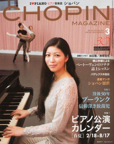 CHOPIN (ショパン) 2013年 03月号 [雑誌]
