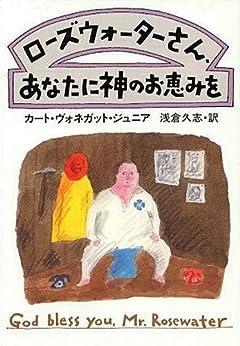 [カート ヴォネガット ジュニア, 浅倉 久志]のローズウォーターさん、あなたに神のお恵みを