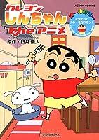クレヨンしんちゃんTheアニメ オラだってカレーを作れるゾ! (アクションコミックス)