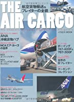THE AIR CARGO (イカロス・ムック)