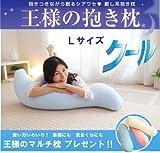 王様の抱き枕 Lサイズ クール (専用カバー付) W40×D20×H140cm 【王様のマルチ枕をプレゼント】
