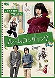 ドラマ ルームロンダリング ディレクターズカット版 DVD-BOX[DVD]