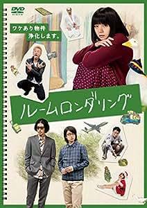 ドラマ ルームロンダリング ディレクターズカット版 DVD-BOX