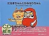 だるまちゃんとかみなりちゃん―It's a funny funny day (CDと絵本)