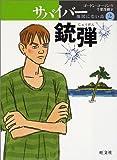 サバイバー 地図にない島〈2〉銃弾 (旺文社創作児童文学)