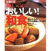 毎日、元気においしい!和食―体にいいもの、ササッと簡単レシピ300 (主婦の友生活シリーズ) (主婦の友生活シリーズ)