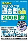ROM付初級シスアド過去問スーパー攻略2005秋