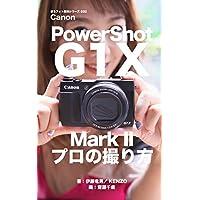 ぼろフォト解決シリーズ032 Canon PowerShot G1 X Mark II プロの撮り方