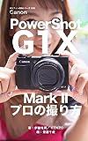 ぼろフォト解決シリーズ032 Canon PowerShot G1 X Mark II プロの撮り方 画像